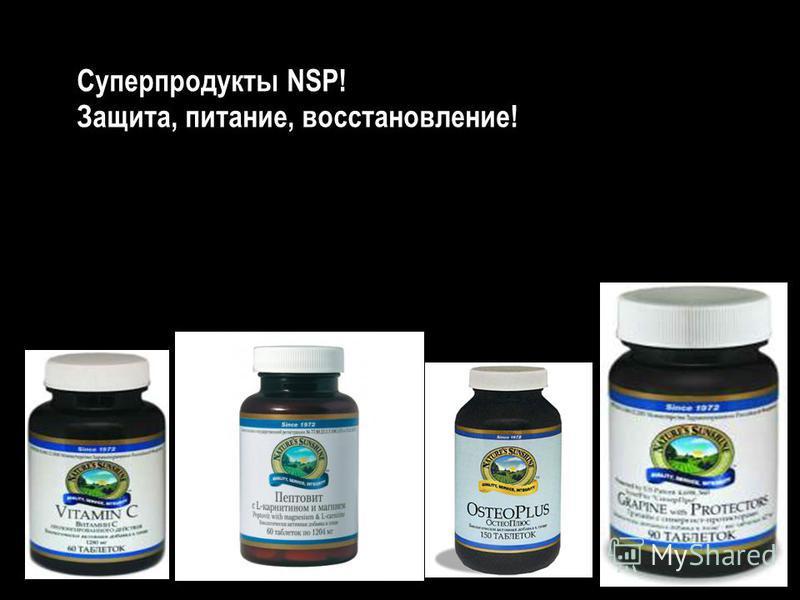 Суперпродукты NSP! Защита, питание, восстановление!