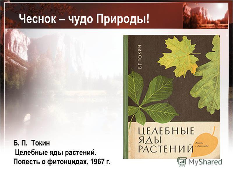 Б. П. Токин Целебные яды растений. Повесть о фитонцидах, 1967 г. Чеснок – чудо Природы!