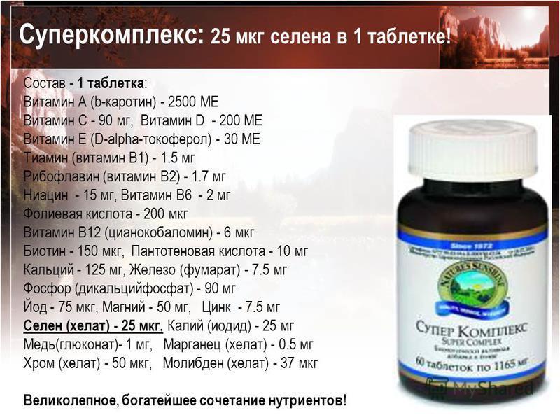 Состав - 1 таблетка : Витамин А (b-каротин) - 2500 МЕ Витамин С - 90 мг, Витамин D - 200 МЕ Витамин Е (D-alpha-токоферол) - 30 МЕ Тиамин (витамин В1) - 1.5 мг Рибофлавин (витамин В2) - 1.7 мг Ниацин - 15 мг, Витамин В6 - 2 мг Фолиевая кислота - 200 м