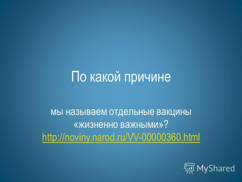 По какой причине мы называем отдельные вакцины «жизненно важными»? http://noviny.narod.ru/VV-00000360. html http://noviny.narod.ru/VV-00000360.html