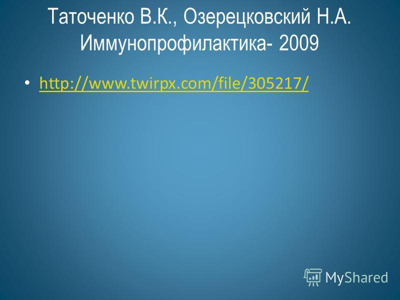 Таточенко В.К., Озерецковский Н.А. Иммунопрофилактика- 2009 http://www.twirpx.com/file/305217/