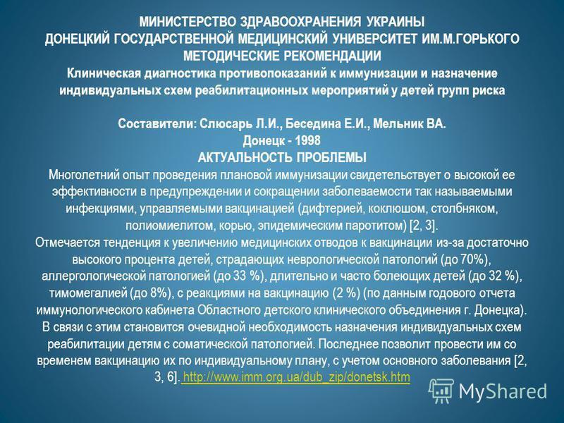 МИНИСТЕРСТВО ЗДРАВООХРАНЕНИЯ УКРАИНЫ ДОНЕЦКИЙ ГОСУДАРСТВЕННОЙ МЕДИЦИНСКИЙ УНИВЕРСИТЕТ ИМ.М.ГОРЬКОГО МЕТОДИЧЕСКИЕ РЕКОМЕНДАЦИИ Клиническая диагностика противопоказаний к иммунизации и назначение индивидуальных схем реабилитационных мероприятий у детей