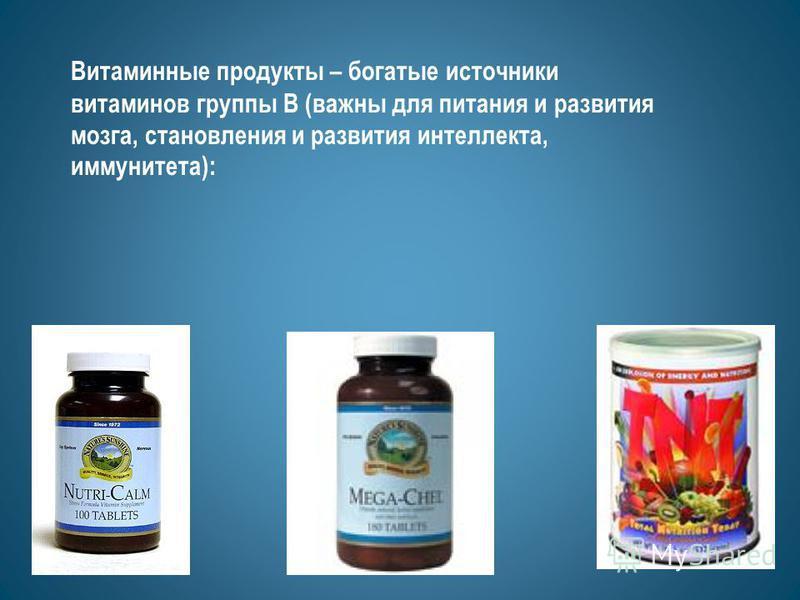 Витаминные продукты – богатые источники витаминов группы В (важны для питания и развития мозга, становления и развития интеллекта, иммунитета):