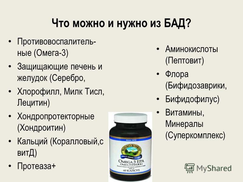 Что можно и нужно из БАД? Противовоспалитель- ные (Омега-3) Защищающие печень и желудок (Серебро, Хлорофилл, Милк Тисл, Лецитин) Хондропротекторные (Хондроитин) Кальций (Коралловый,с витД) Протеаза+ Аминокислоты (Пептовит) Флора (Бифидозаврики, Бифид