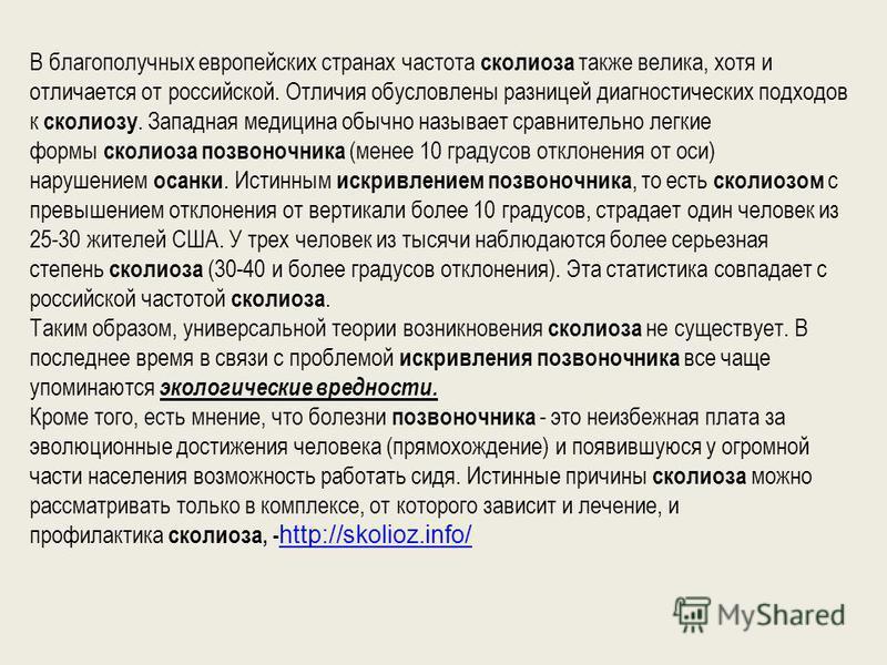 В благополучных европейских странах частота сколиоза также велика, хотя и отличается от российской. Отличия обусловлены разницей диагностических подходов к сколиозу. Западная медицина обычно называет сравнительно легкие формы сколиоза позвоночника (м