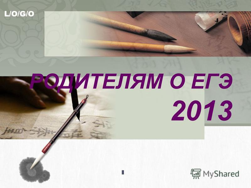 L/O/G/O РОДИТЕЛЯМ О ЕГЭ 2013