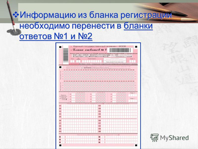 Информацию из бланка регистрации необходимо перенести в бланки ответов 1 и 2 Информацию из бланка регистрации необходимо перенести в бланки ответов 1 и 2