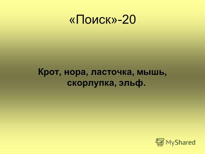 «Поиск»-20 Крот, нора, ласточка, мышь, скорлупка, эльф.