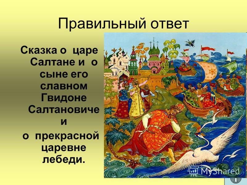 Правильный ответ Сказка о царе Салтане и о сыне его славном Гвидоне Салтановиче и о прекрасной царевне лебеди.