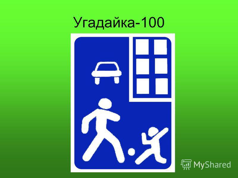 Угадайка-100
