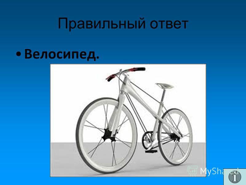 Правильный ответ Велосипед.