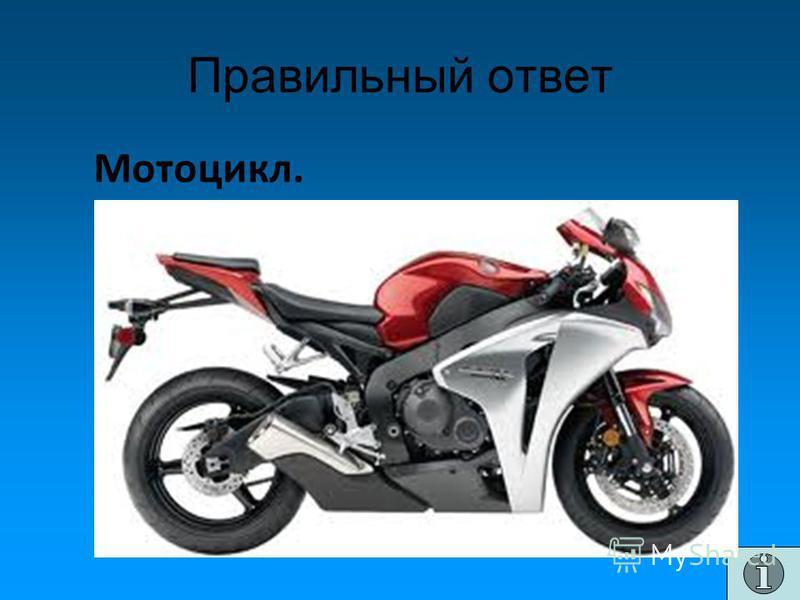 Правильный ответ Мотоцикл.