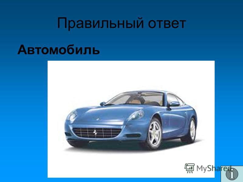Правильный ответ Автомобиль