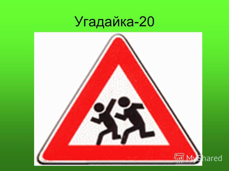 Угадайка-20