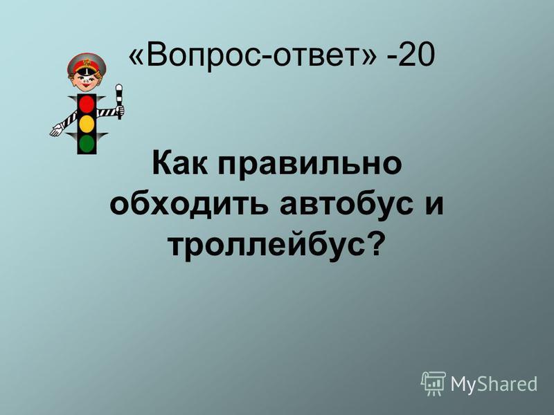 «Вопрос-ответ» -20 Как правильно обходить автобус и троллейбус?