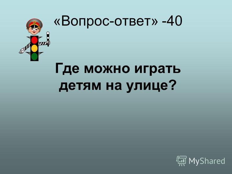 «Вопрос-ответ» -40 Где можно играть детям на улице?