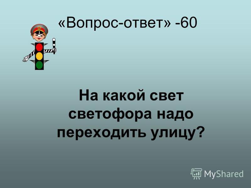 «Вопрос-ответ» -60 На какой свет светофора надо переходить улицу?