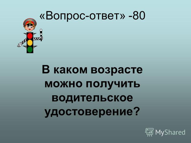 «Вопрос-ответ» -80 В каком возрасте можно получить водительское удостоверение?