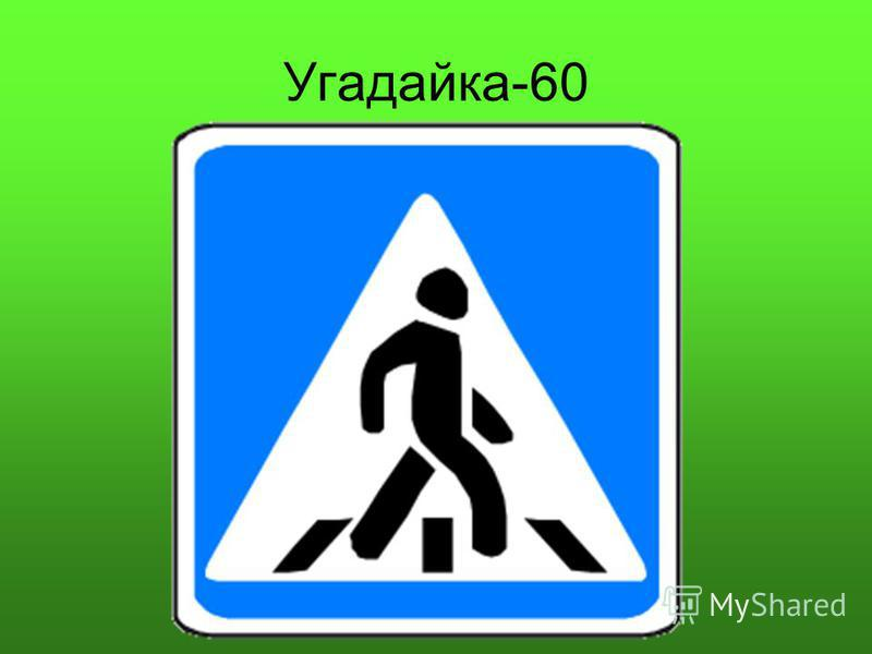 Угадайка-60