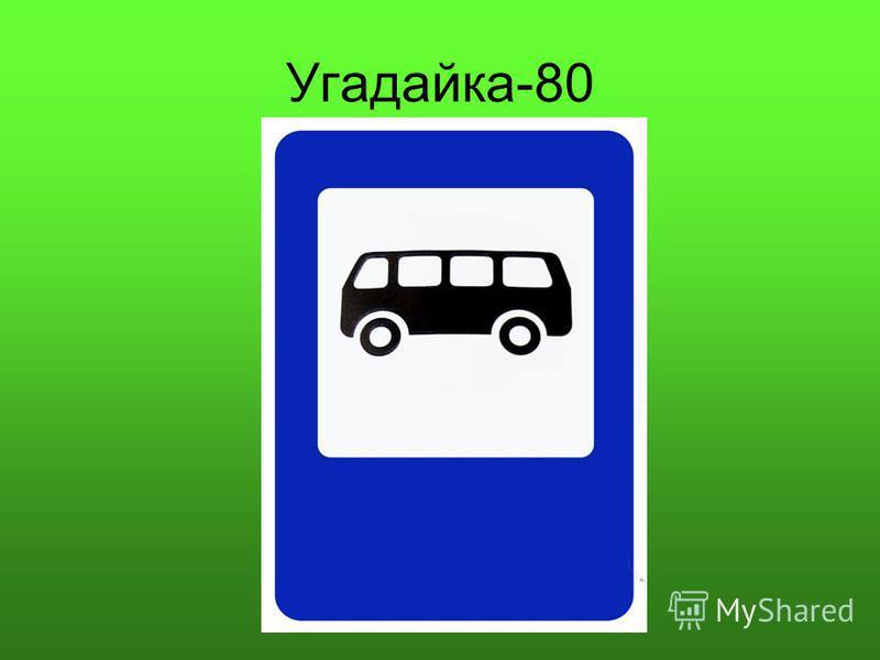 Угадайка-80