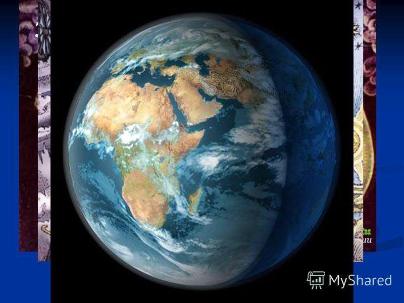 Земля …