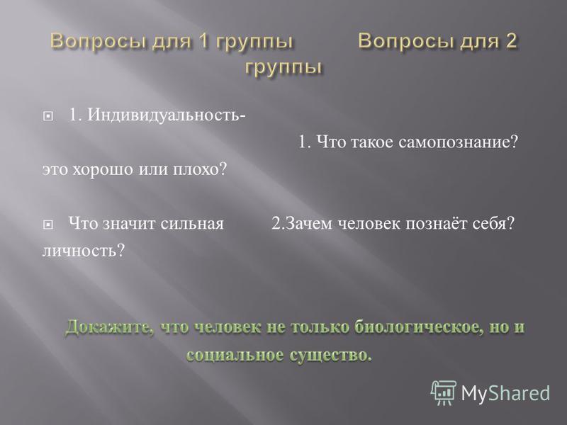 1. Индивидуальность - 1. Что такое самопознание ? это хорошо или плохо ? Что значит сильная 2. Зачем человек познаёт себя ? личность ?