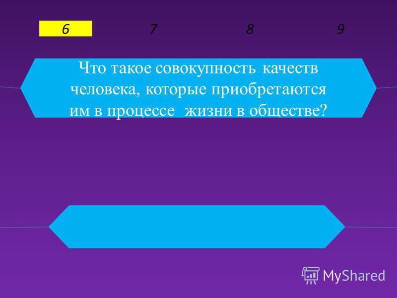 Ответьте на вопрос!
