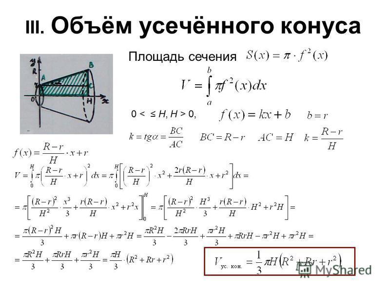 III. Объём усечённого конуса 0 0, Площадь сечения