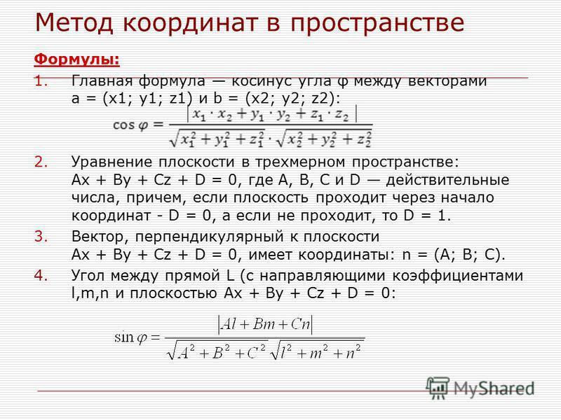 Векторный метод решения задач 9 класс