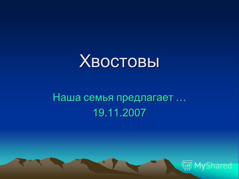Хвостовы Наша семья предлагает … 19.11.2007