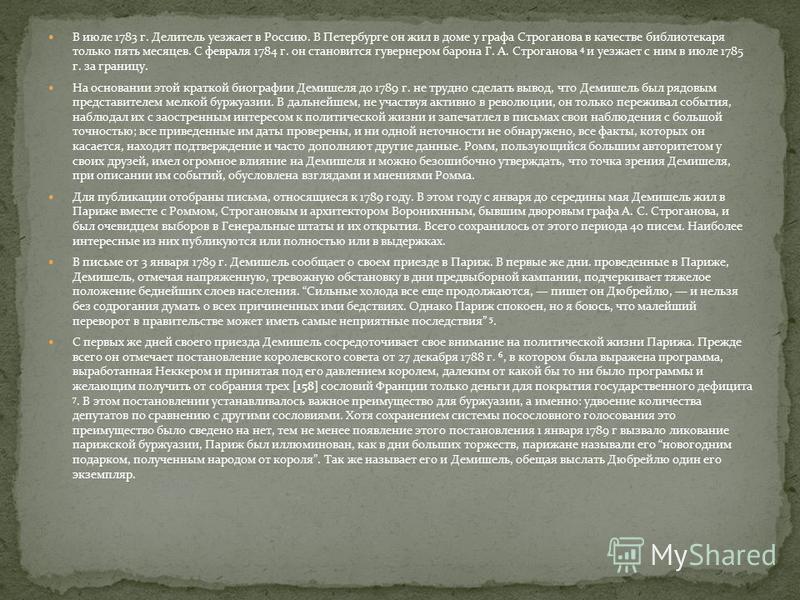 В июле 1783 г. Делитель уезжает в Россию. В Петербурге он жил в доме у графа Строганова в качестве библиотекаря только пять месяцев. С февраля 1784 г. он становится гувернером барона Г. А. Строганова 4 и уезжает с ним в июле 1785 г. за границу. На ос