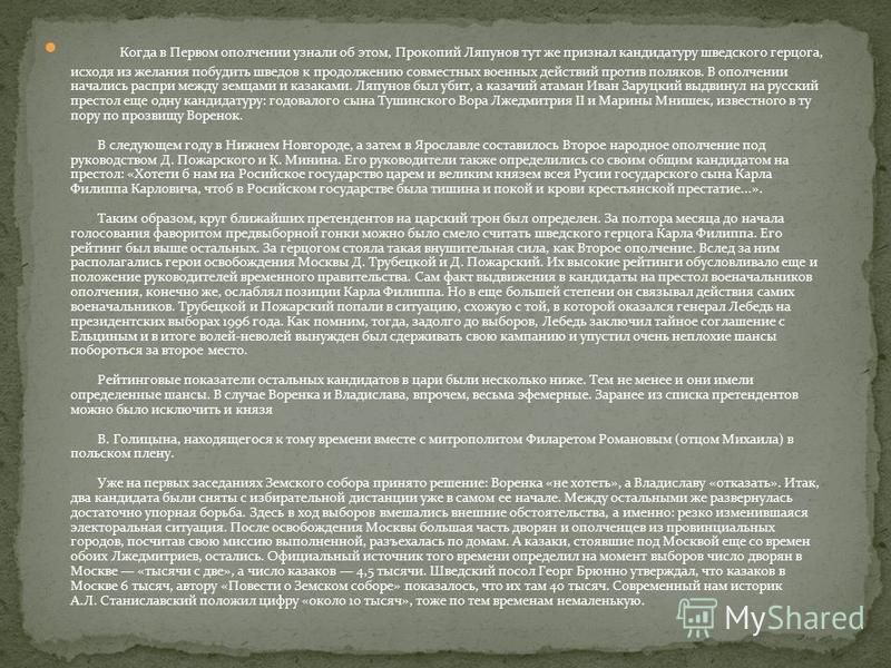 Когда в Первом ополчении узнали об этом, Прокопий Ляпунов тут же признал кандидатуру шведского герцога, исходя из желания побудить шведов к продолжению совместных военных действий против поляков. В ополчении начались распри между земцами и казаками.