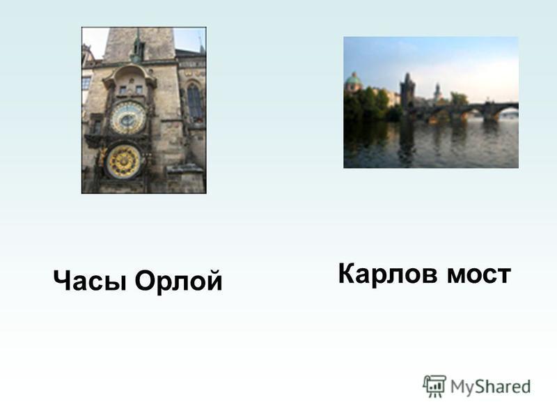 Часы Орлой Карлов мост
