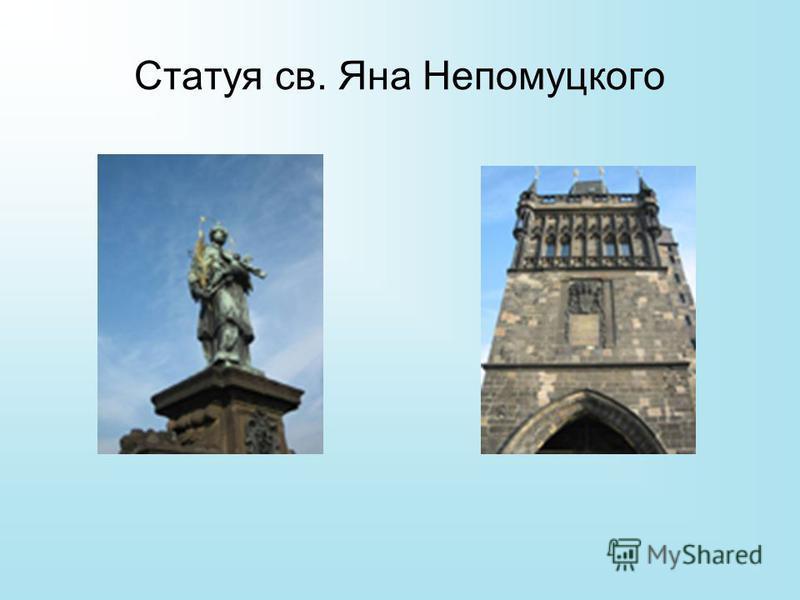 Статуя св. Яна Непомуцкого