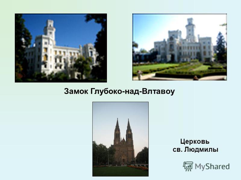 Церковь св. Людмилы Замок Глубоко-над-Влтавоу