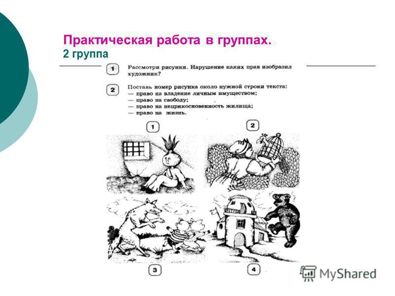 Практическая работа в группах. 2 группа