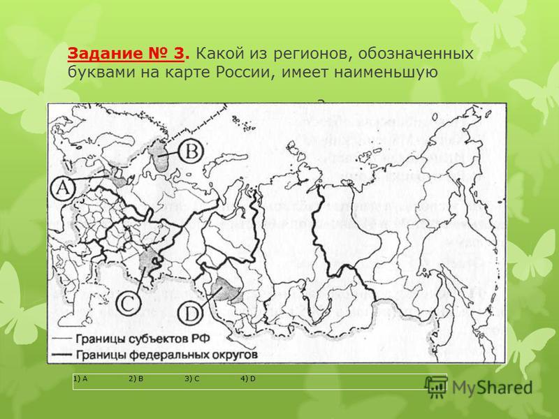 Задание 3. Какой из регионов, обозначенных буквами на карте России, имеет наименьшую среднюю плотность населения? 1) А2) В3) С4) D