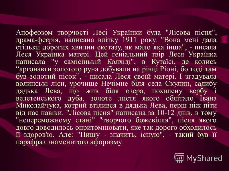 Апофеозом творчості Лесі Українки була