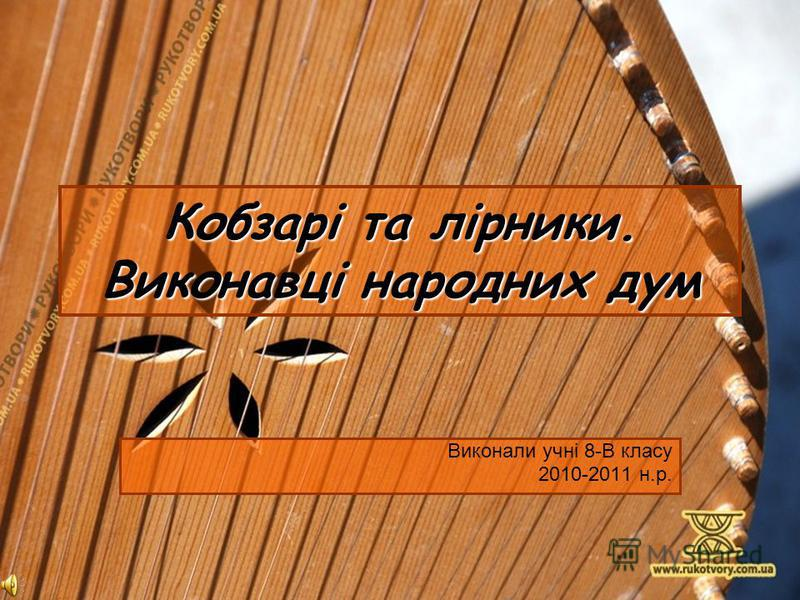 Кобзарі та лірники. Виконавці народних дум Виконали учні 8-В класу 2010-2011 н.р.
