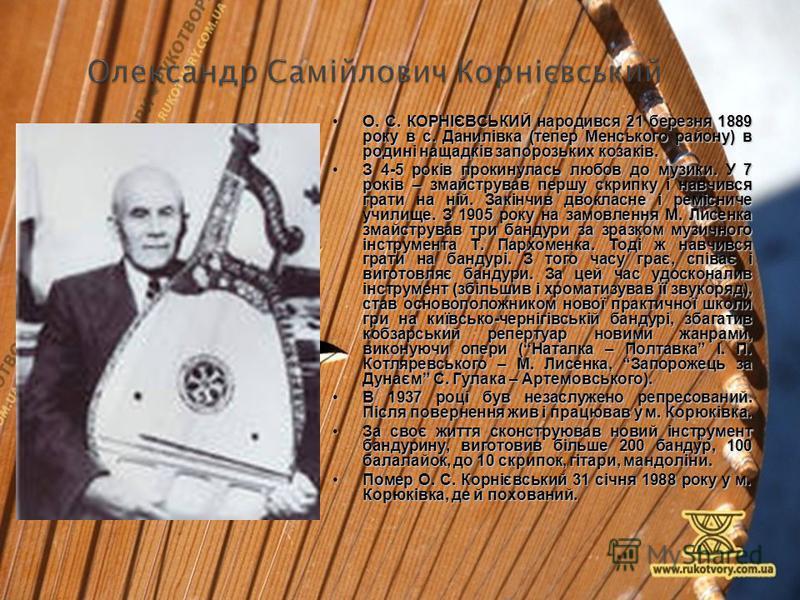 О. С. КОРНІЄВСЬКИЙ народився 21 березня 1889 року в с. Данилівка (тепер Менського району) в родині нащадків запорозьких козаків.О. С. КОРНІЄВСЬКИЙ народився 21 березня 1889 року в с. Данилівка (тепер Менського району) в родині нащадків запорозьких ко