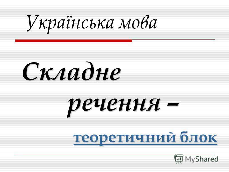 Українська мова Складне речення – теоретичний блок