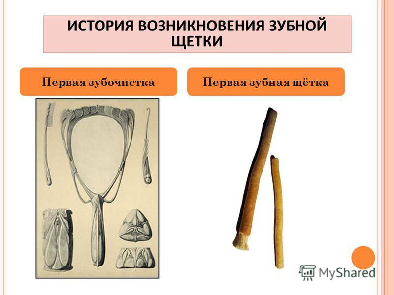 Первая зубочистка Первая зубная щётка ИСТОРИЯ ВОЗНИКНОВЕНИЯ ЗУБНОЙ ЩЕТКИ