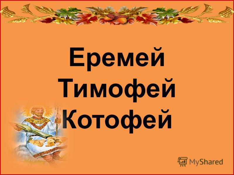 Еремей Тимофей Котофей Еремей Тимофей Котофей
