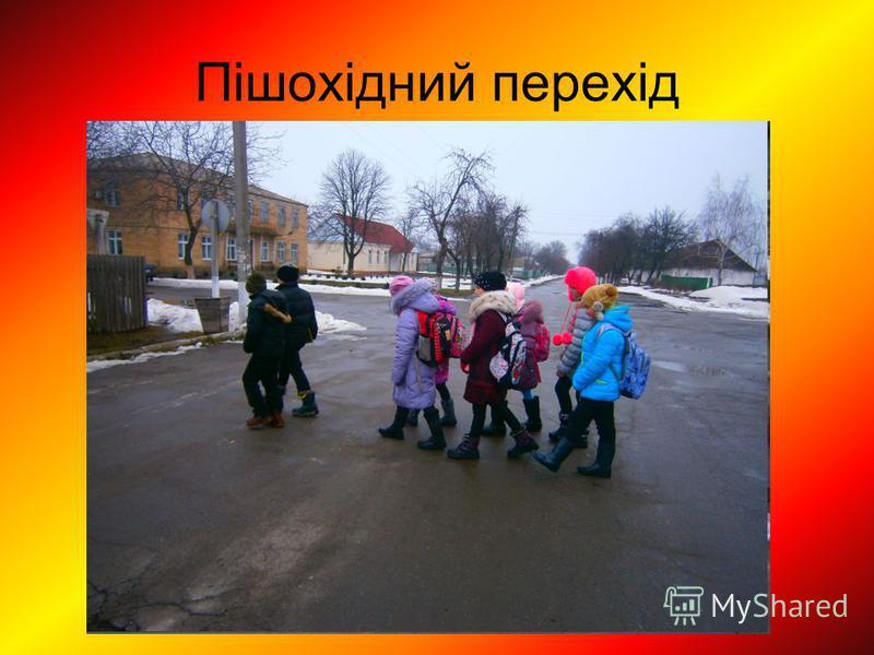 Пішохідний перехід