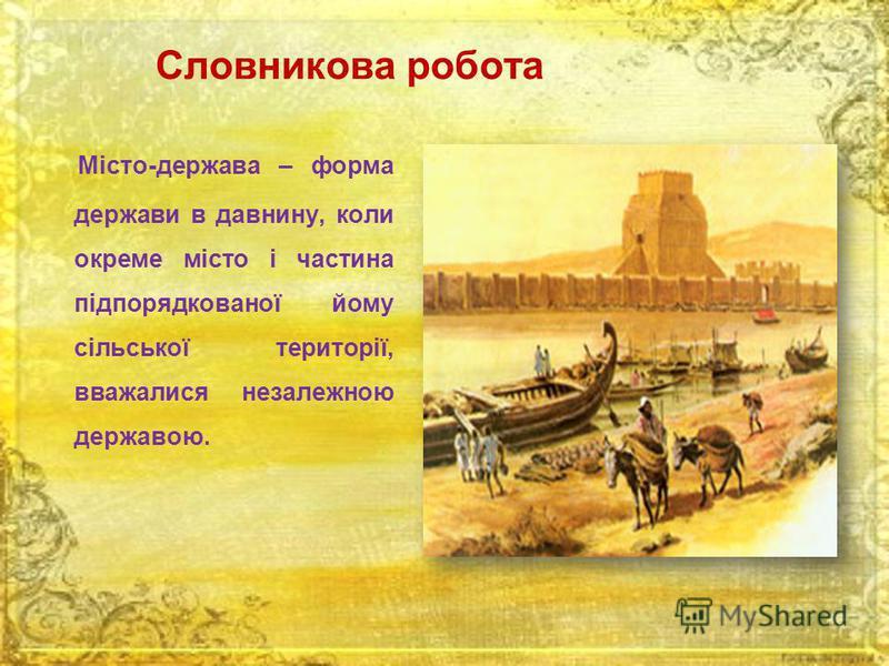 Словникова робота Місто-держава – форма держави в давнину, коли окреме місто і частина підпорядкованої йому сільської території, вважалися незалежною державою.
