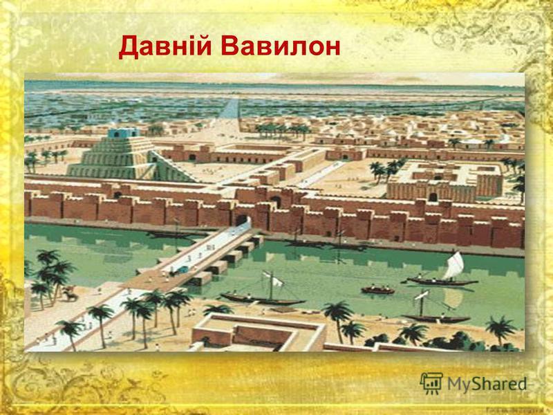 Давній Вавилон
