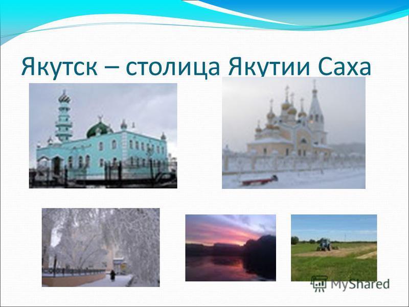 Якутск – столица Якутии Саха
