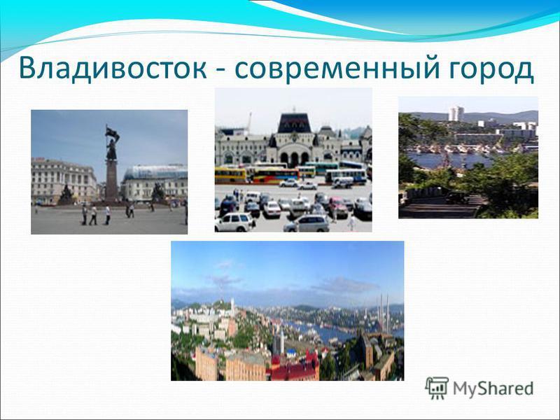 Владивосток - современный город