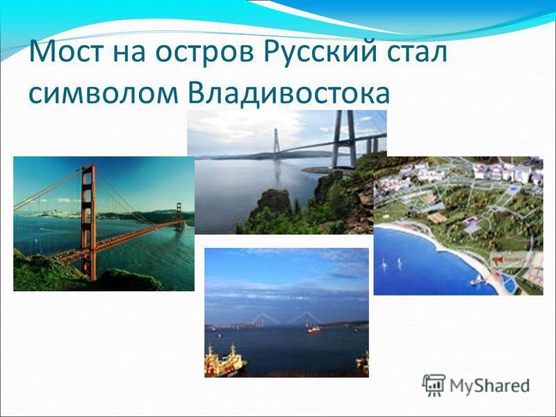 Мост на остров Русский стал символом Владивостока