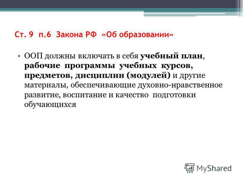 Ст. 9 п.6 Закона РФ «Об образовании» ООП должны включать в себя учебный план, рабочие программы учебных курсов, предметов, дисциплин (модулей) и другие материалы, обеспечивающие духовно-нравственное развитие, воспитание и качество подготовки обучающи